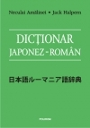 Dictionar japonez roman (Editie cartonata)