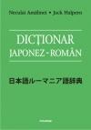 Dictionar japonez roman (Editie cartonata)