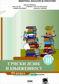 Limba si literatura materna sarba, manual pentru clasa a III-a