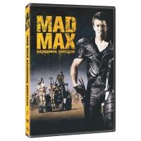 Mad Max 2: Razboinicul soselelor