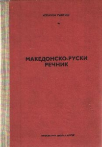 Makedonsko ruski recinik (Dictionar macedonean