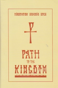 Path the kingdom