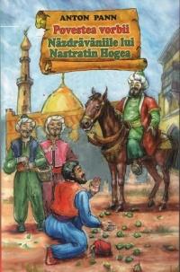 Povestea vorbii Nazdravaniile lui Nastratin