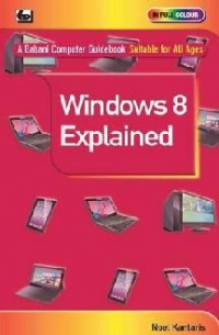 Windows Explained